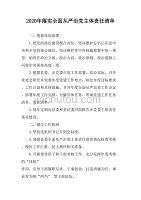 2020年落实全面从严治党主体责任清单(乡镇)