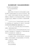 整理党支部委员会第一次会议选举结果的请示