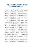2020副市长赵正永案以案促改集中学习研讨发言对照检查材料2篇