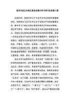 2020副市长赵正永案以案促改集中学习研讨发言稿2篇