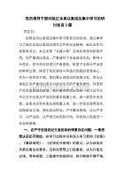 2020党员领导干部对赵正永案以案促改集中学习的研讨发言2篇