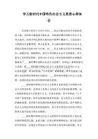 整理学习新时代中国特色社会主义思想心得体会