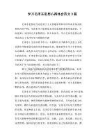 整理学习毛泽东思想心得体会范文3篇