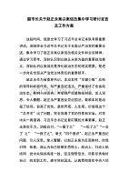 2020副市长关于赵正永案以案促改集中学习研讨发言及工作方案