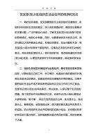 党支部(党小组)组织生活会召开的程序和方法(2020年九月整理).doc