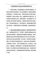党支部组织生活会召开的程序和方法(2020年九月整理).doc