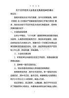 关于召开党员大会进行党总支换届选举的请示(2020年九月整理).doc