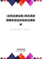 (2020年){合同法律法规}邓光亮初稿事实劳动关系的法律保护