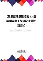 (2020年){品质管理质量控制}大唐集团火电工程建设质量控制要点