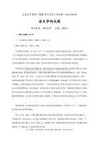 黑龙江省大庆市第四中学2020届高三上学期第一次检测语文试题 Word版含答案