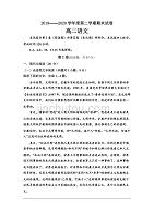 甘肃省武威市第十八中学2019-2020学年高二下学期期末考试语文试卷 Word版含答案