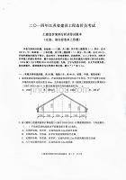 江苏省建设工程造价员考试 土建造价案例分析试卷试题本 14版
