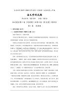 黑龙江省大庆市第四中学2019-2020学年高二上学期第一次检测语文试题 Word版含答案