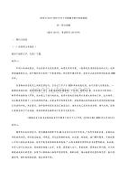 福建省漳州市2019-2020学年高一下学期期末考试语文试题 Word版含答案