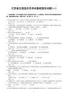 江苏省全国造价员考试基础理论试题(一)