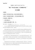 重庆一中2019-2020学年高一下学期期末考试语文试题 Word版含答案