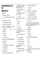 最新传染病题库汇总版(单选)