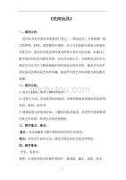广西版2020年一年级下册美术第1课 民间玩具教案