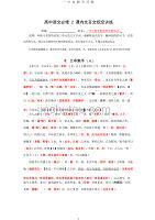 高中必修2课内文言文挖空训练(3页) (2020年8月).doc