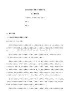 江苏省泰州市2019-2020学年高二下学期期末考试语文试题 Word版含答案