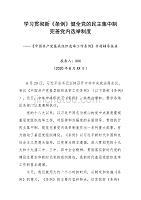 2020080301中国共产党基层组织选举工作条例专题辅导报告——学习贯彻新《条例》健全党的民主集中制完善党内选举制度