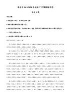 青海省海东市2019-2020学年高二下学期期末联考语文试题 Word版含答案