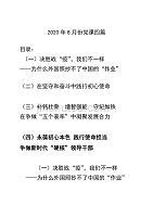 """2020年8月份党课四篇:(一)决胜战""""疫""""我们不一样"""