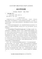 黑龙江省大庆市第四中学2020届高三上学期第二次检测语文试题 Word版含答案