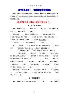 高中语文必修1—5课内文言文挖空训练(2020年8月).doc