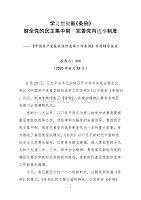 2020年最新《中国共产党基层组织选举工作条例》专题辅导报告