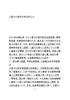 县委领导班子三年工作总结