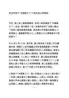 """在全市""""中国医师节""""庆祝大会上的致辞"""