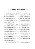 在危机中育新机推动中国经济行稳致远