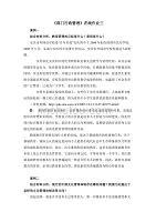 东师20春离线《部门行政管理(在线作业三)参考答案