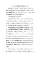 《中国扶贫在路上》观后感范文集锦