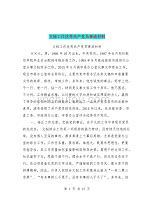 文秘工作优秀共产党员事迹材料(6)(1)