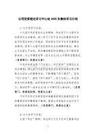 公司党委理论中心组2020年集体学习计划