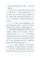 《中国共产党基层组织选举工作条例》网评5篇