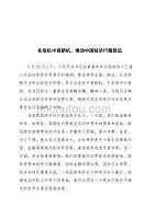 在危机中育新机推动中国经济行稳致远(1)