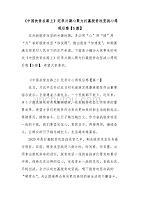 《中国扶贫在路上》纪录片凝心聚力打赢脱贫攻坚战心得观后感【5篇】