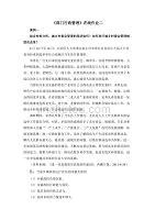 东师20春离线《部门行政管理(在线作业二)参考答案