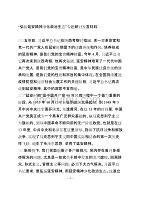 """""""弘扬延安精神净化政治生态""""专题研讨发言材料"""