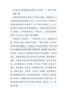 《中国共产党基层组织选举工作条例》网评6篇