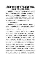 某县委常委会领导班子关于省委巡视组反馈意见的对照检查材料