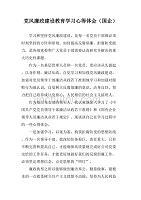 党风廉政建设教育学习心得体会(国企领导)