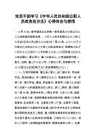 党员干部学习《中华人民共和国公职人员政务处分法》心得体会与感悟