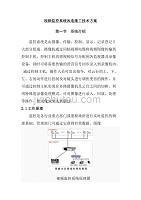 视频监控系统改造施工技术方案