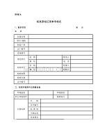 直流辉光放电质谱仪校准记录、证书内页格式