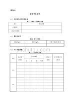 自动光学检查仪校准记录、证书内页格式