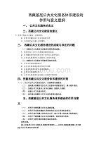 西藏基层公共文化服务体系建设的作用与意义提纲